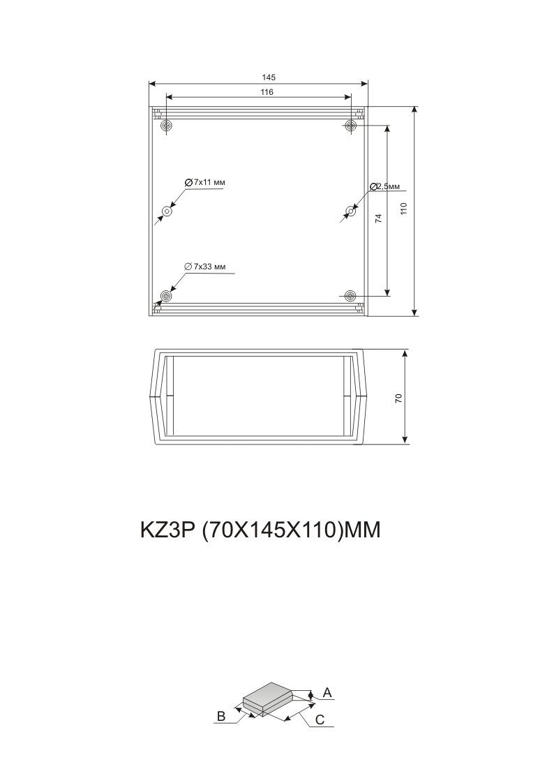 Пластиковый корпус KZ-3P (70x150x109)