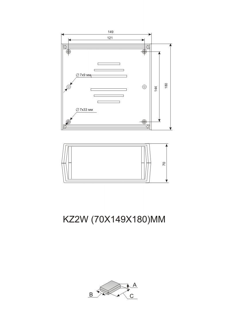 Пластиковый корпус KZ-2W (70x150x178)