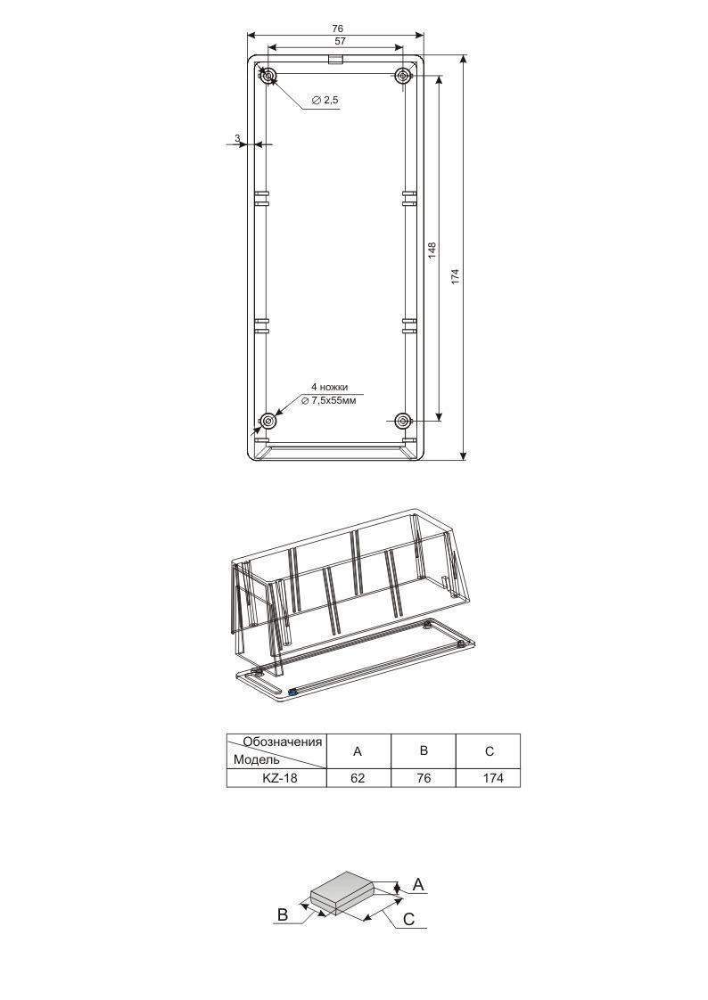 Пластиковый корпус серии KZ (18 65x76x176)