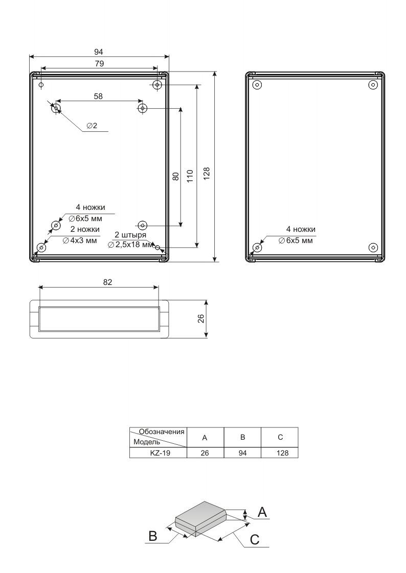 Пластиковый корпус серии KZ 19 (25x94x128)
