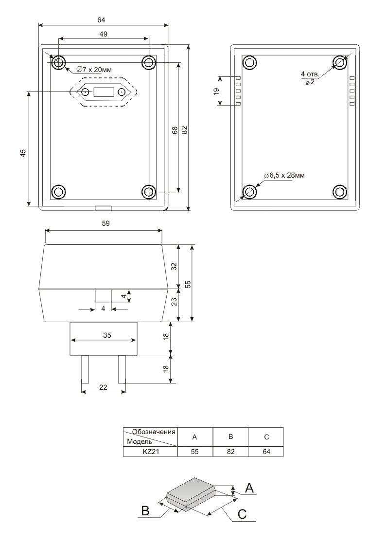 Пластиковый корпус серии KZ 21 (56x64x82)