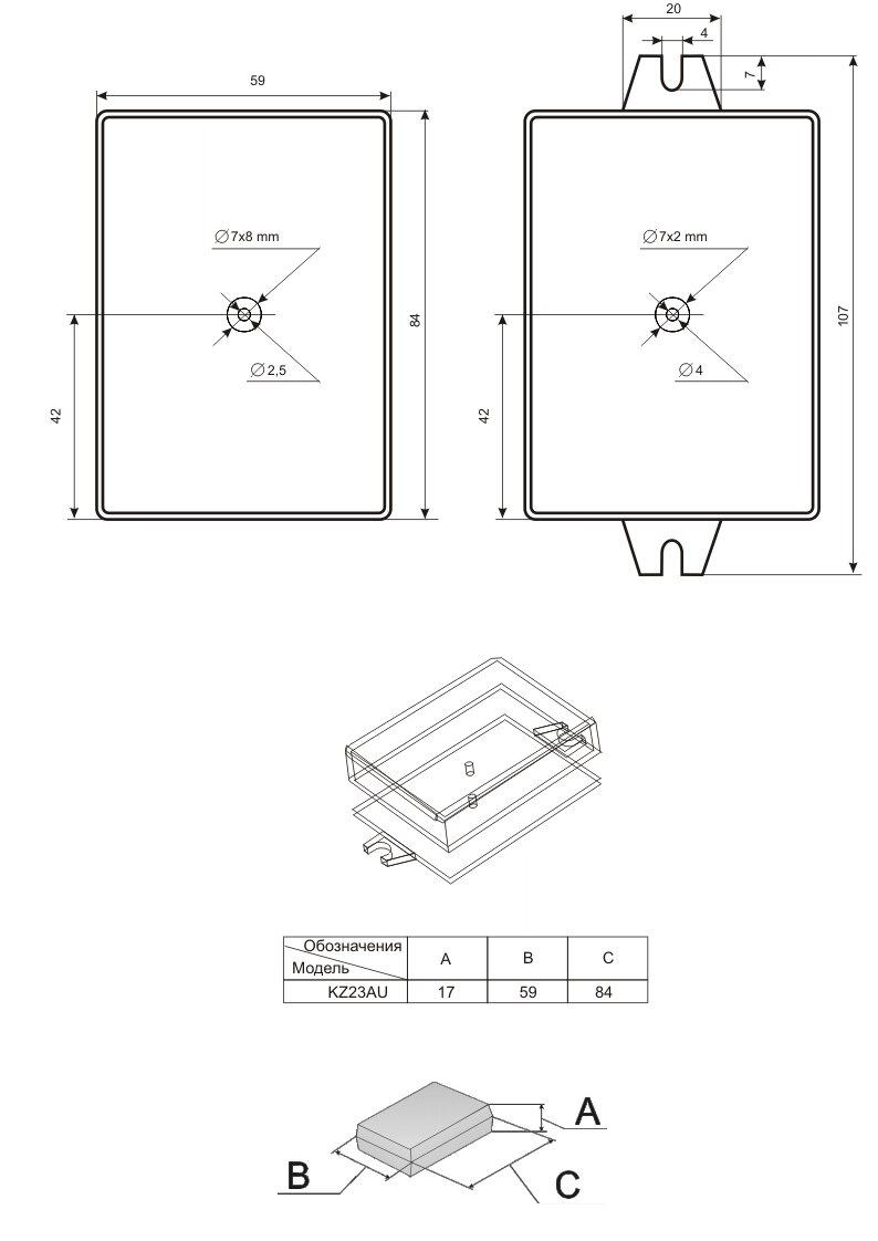 Пластиковый корпус серии KZ 23AU (17x59x85)