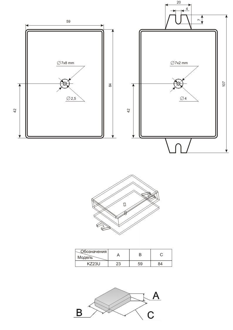 Пластиковый корпус серии KZ 23U (24x59x85)
