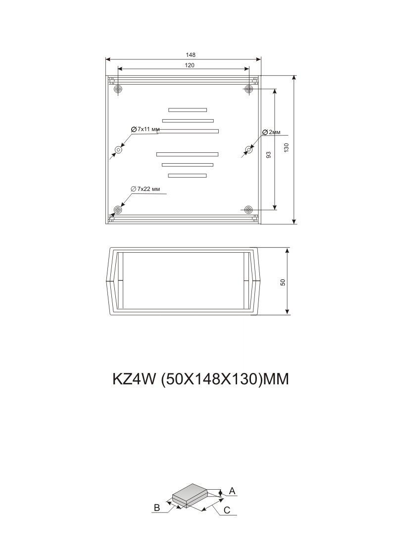 Пластиковый корпус KZ-4W (50x149x130)