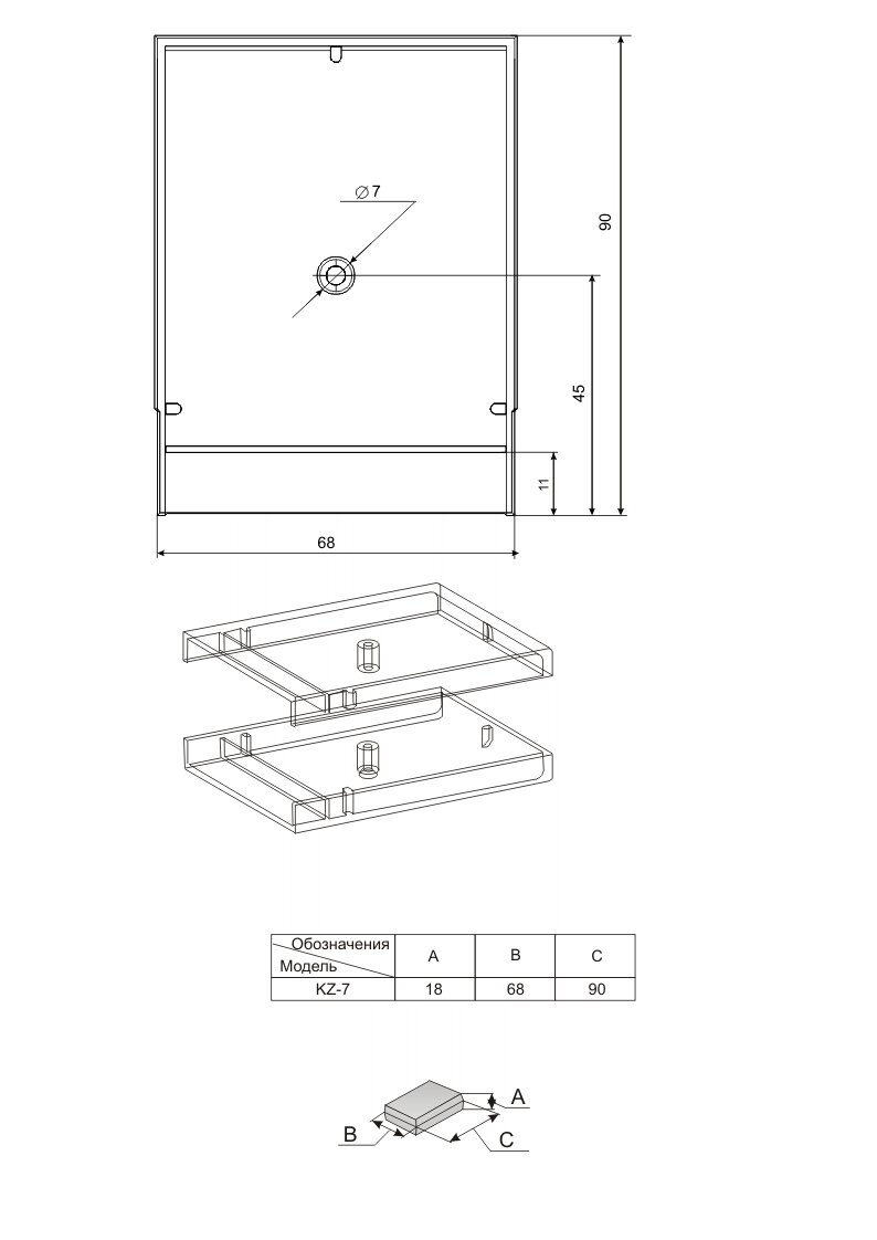 Пластиковый корпус KZ-7 (18x68x90)
