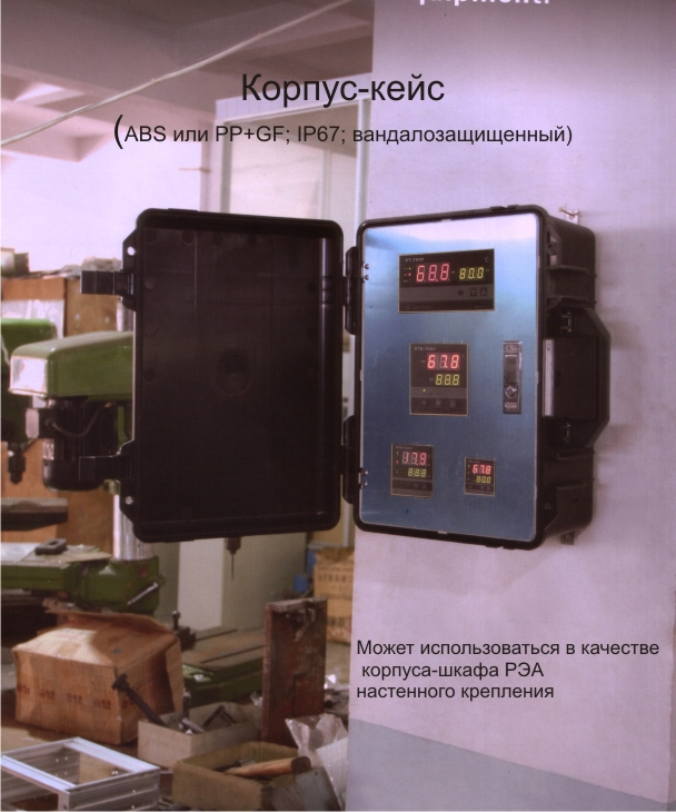 Пластмассовый корпус-кейс типа IP 67